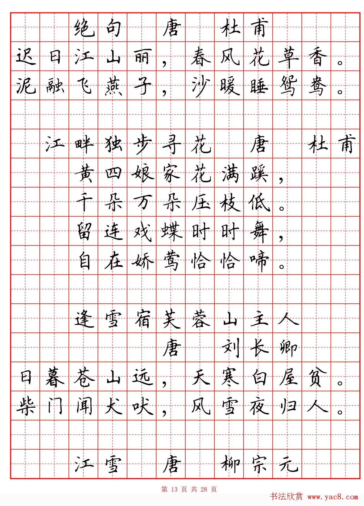 古诗正楷硬笔书法 硬笔书法作品欣赏 硬笔书法字帖图片