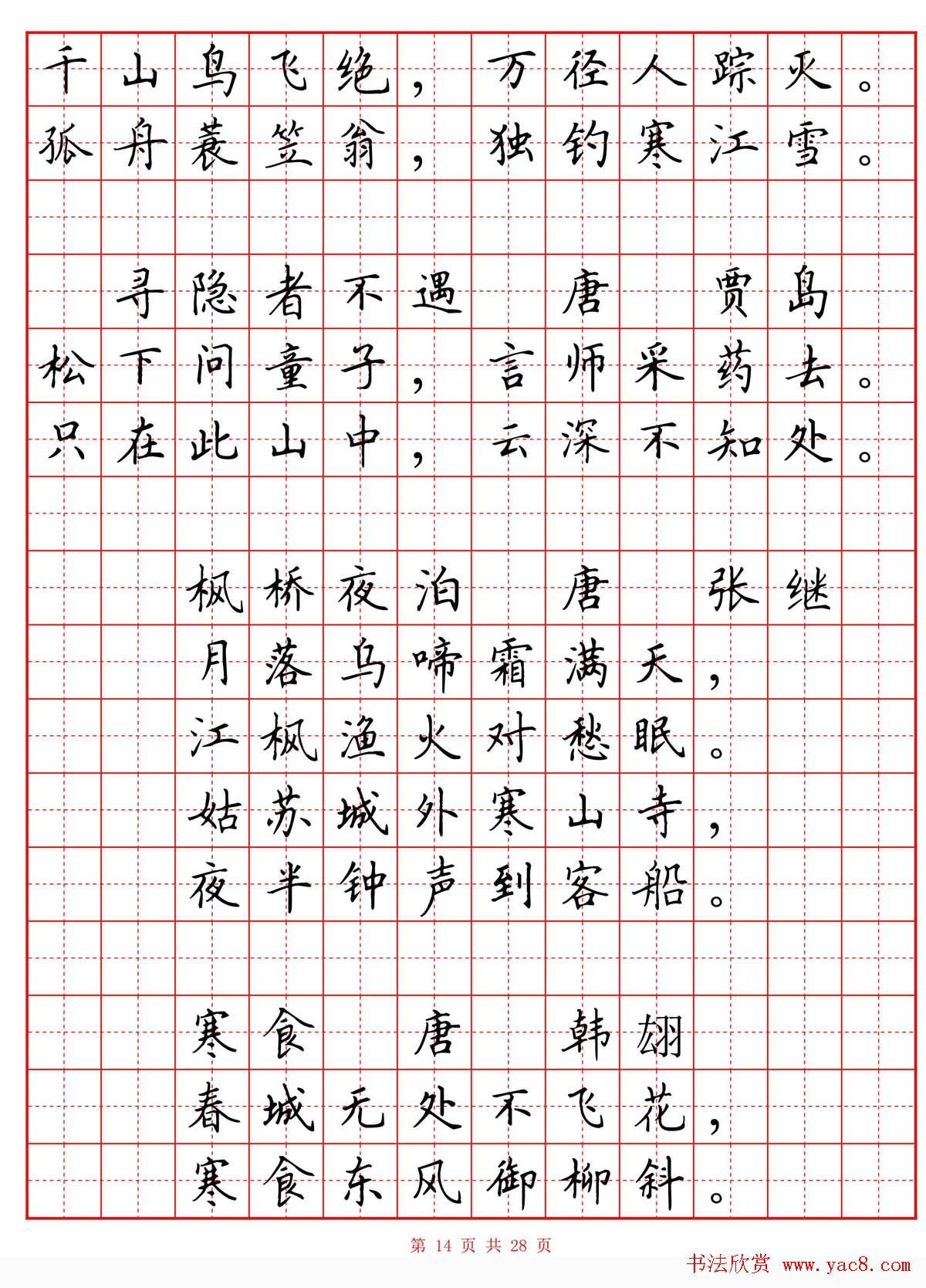 硬笔书法字帖 小学生必背古诗词八十首 第14页 钢笔字帖 书法欣赏图片