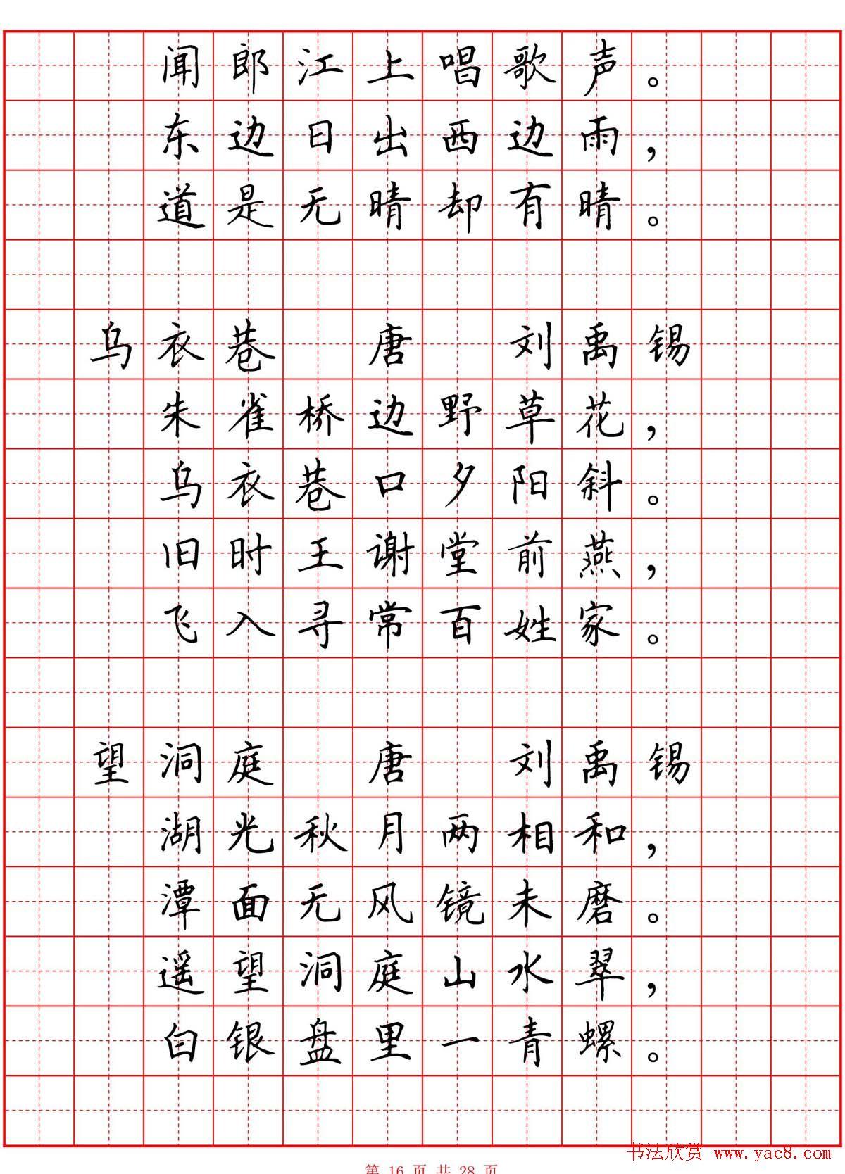 硬笔书法字帖 小学生必背古诗词八十首 第16页 钢笔字帖 书法欣赏图片