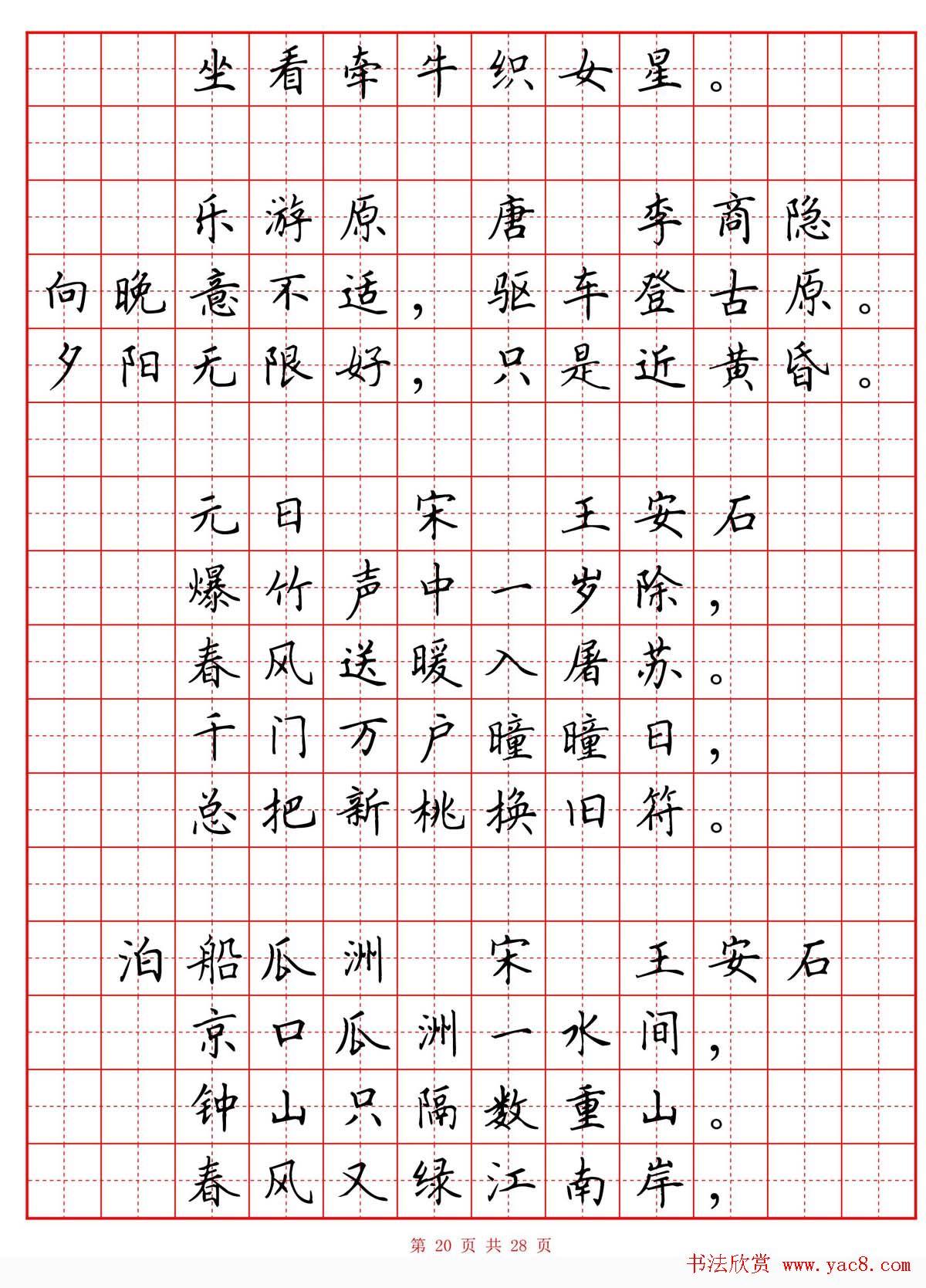 硬笔书法字帖 小学生必背古诗词八十首 第20页 钢笔字帖 书法欣赏