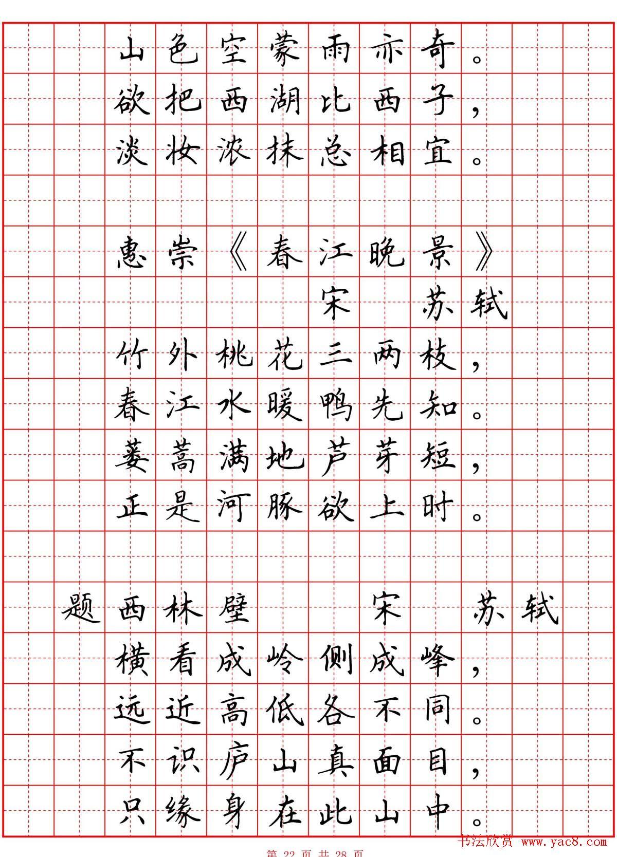 楷书硬笔书法字帖欣赏《小学生必背古诗词八十首》-读古诗硬笔书法