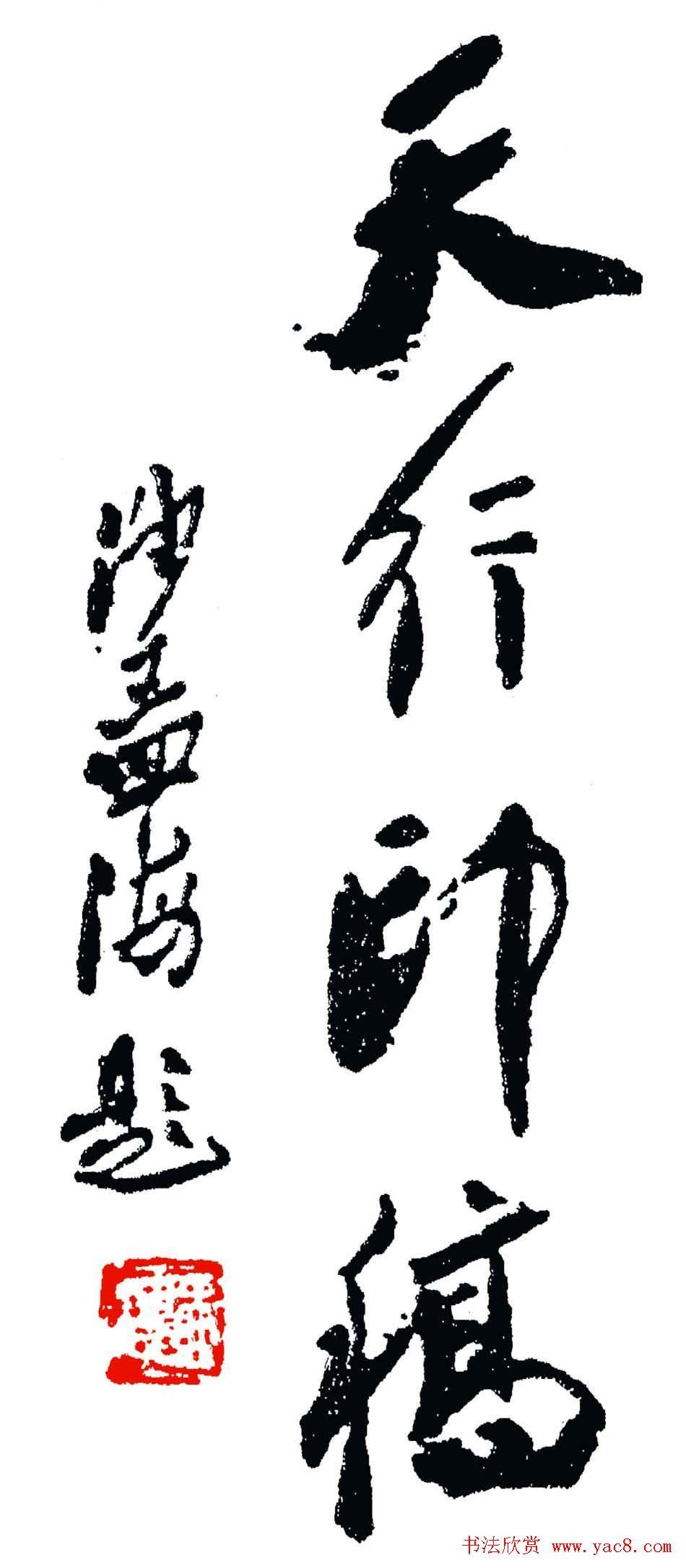 雷志雄篆刻作品欣赏《天行印稿》