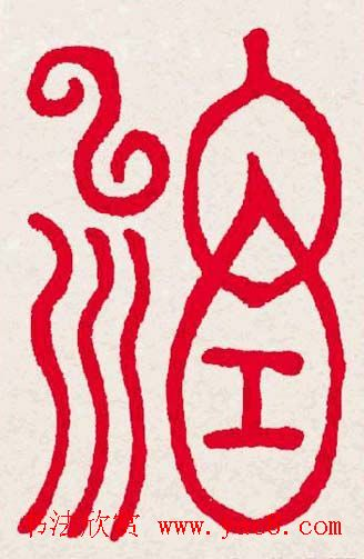 小学生创意福字图片