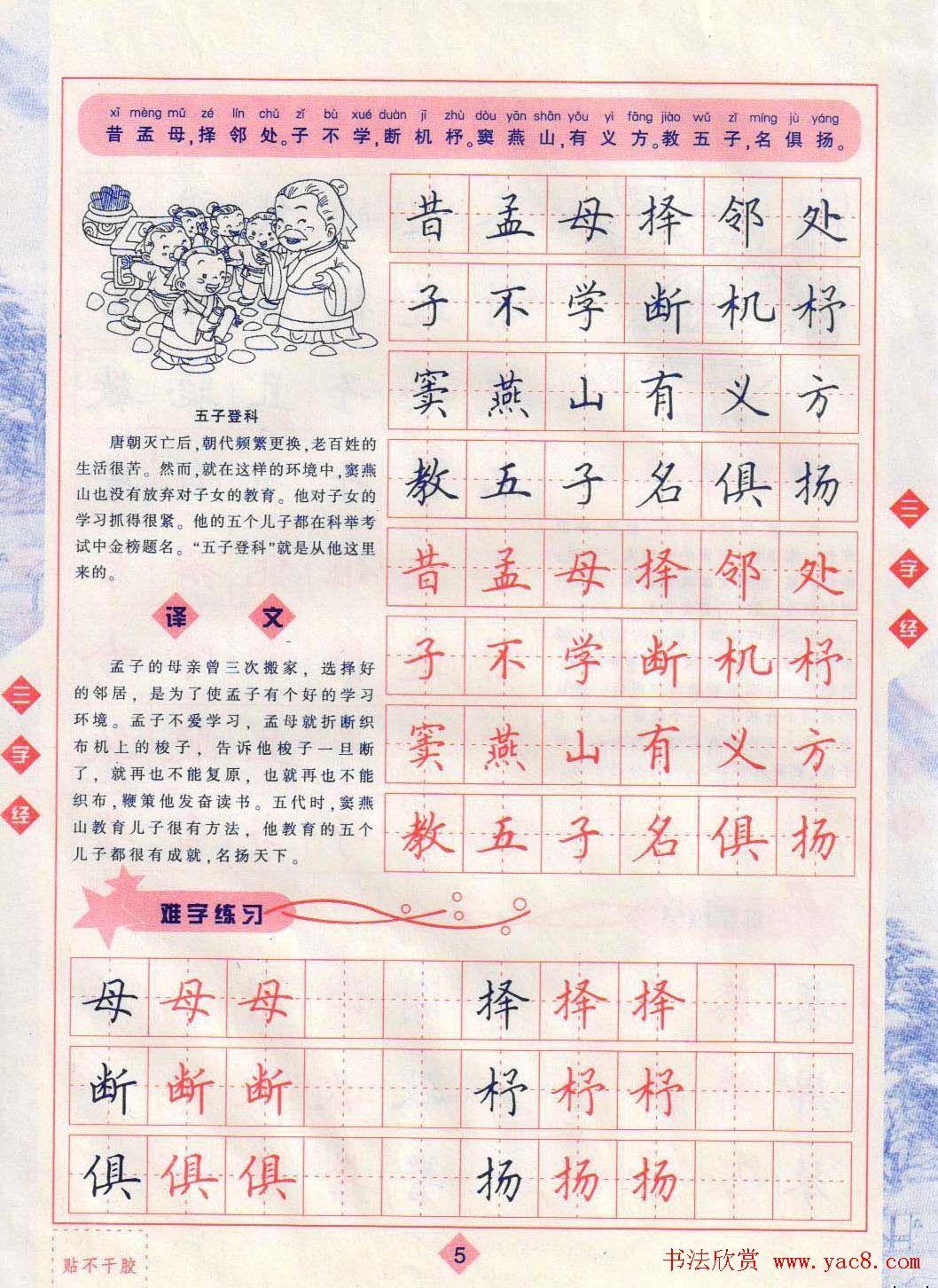 田英章硬笔楷书三字经字帖
