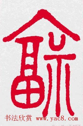 新年送福:福字书写大全系列三