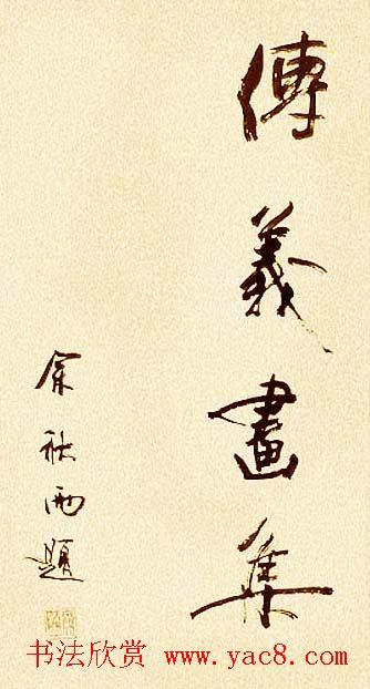 著名作家余秋雨书法作品欣赏