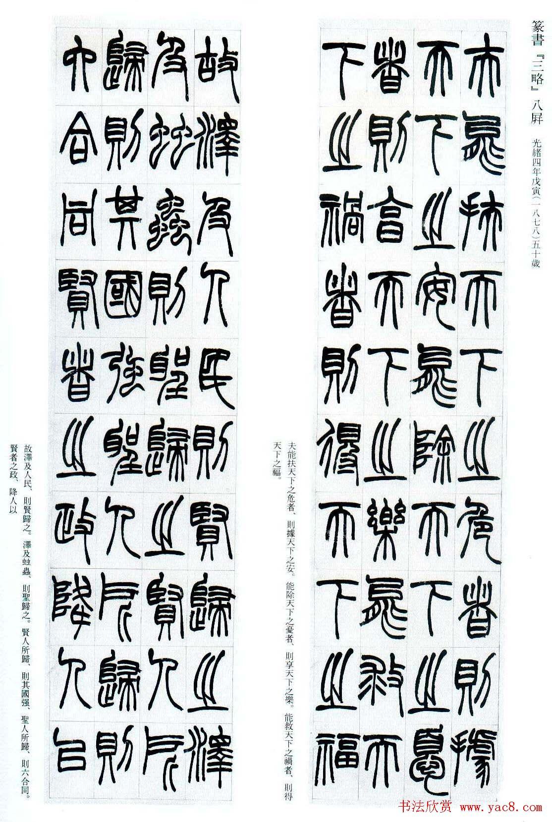 赵之谦篆书欣赏《群臣治要引三略》