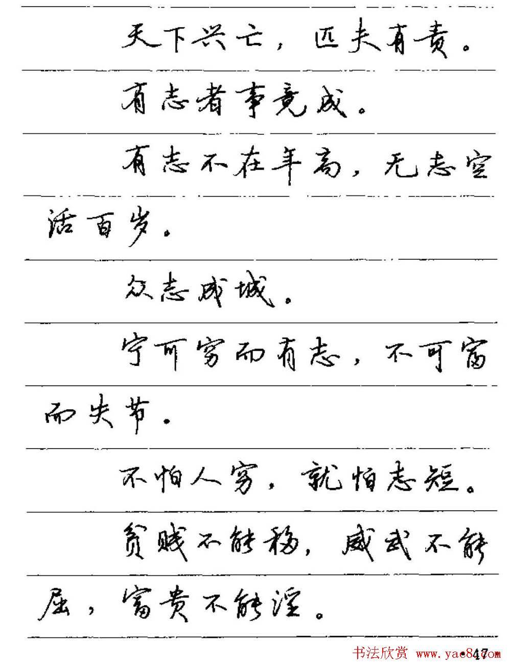 卢中南硬笔字帖《谚语名句》行书篇