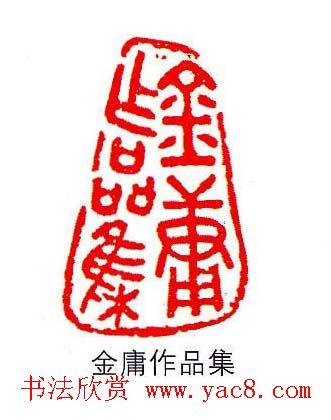 香港著名书画家易越石篆刻作品欣赏
