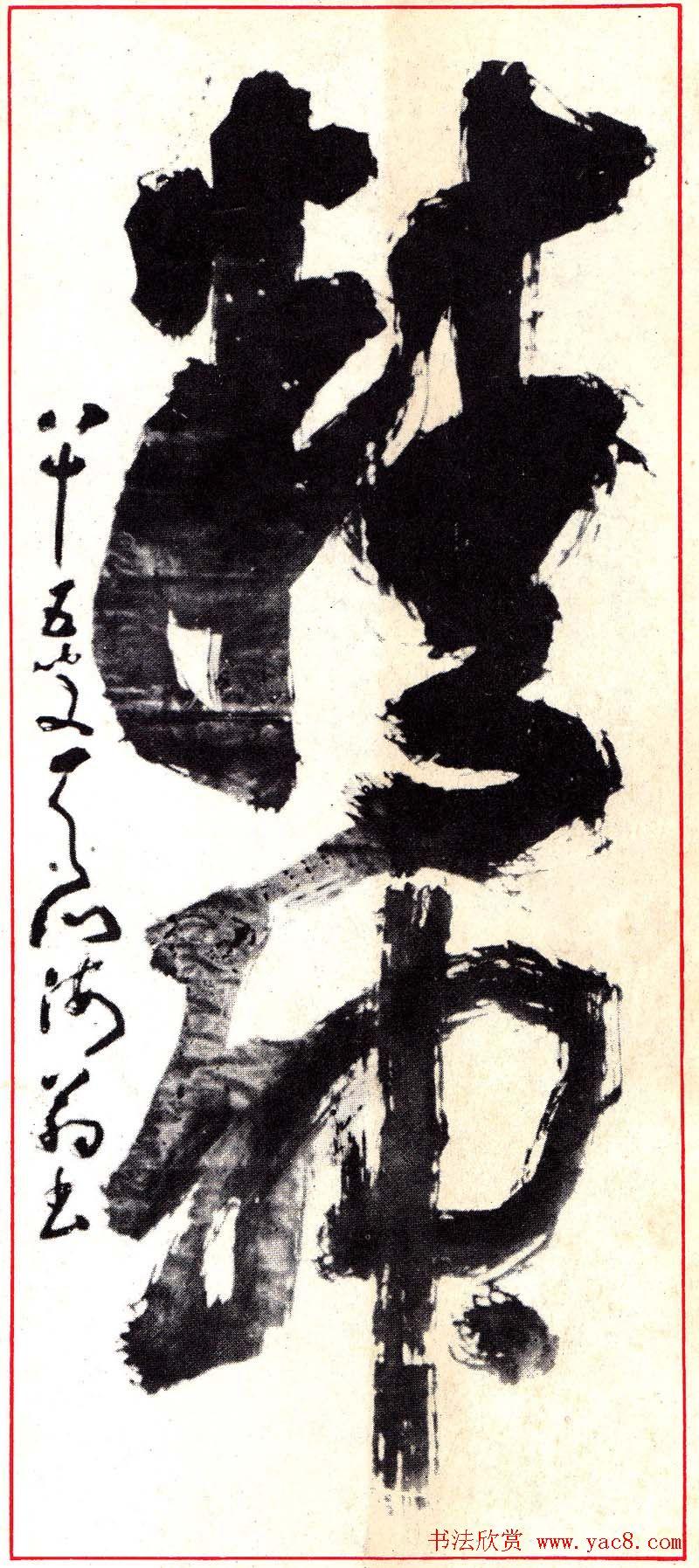 日本丰道春海书法作品欣赏