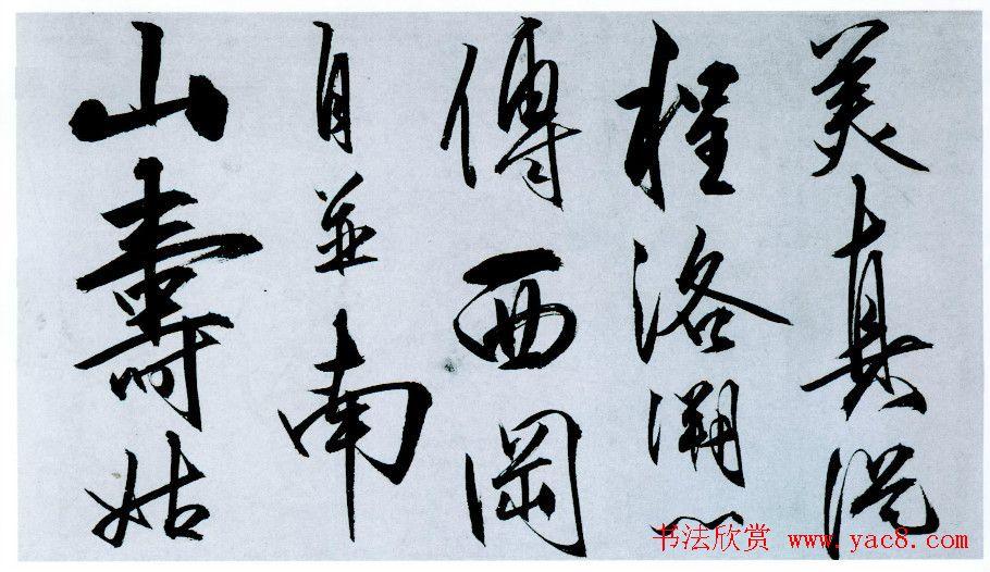 王守仁行书卷《奉寿西冈罗老先生诗》