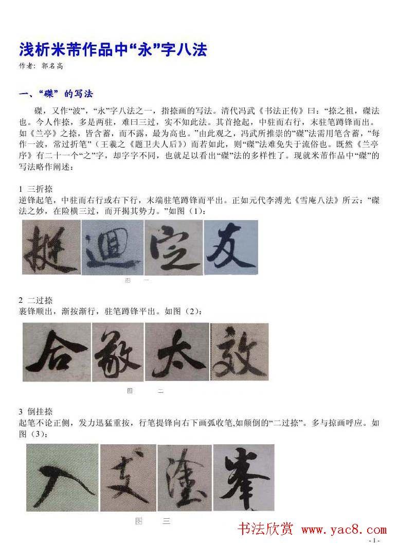 书法教程浅析米芾作品中永字八法