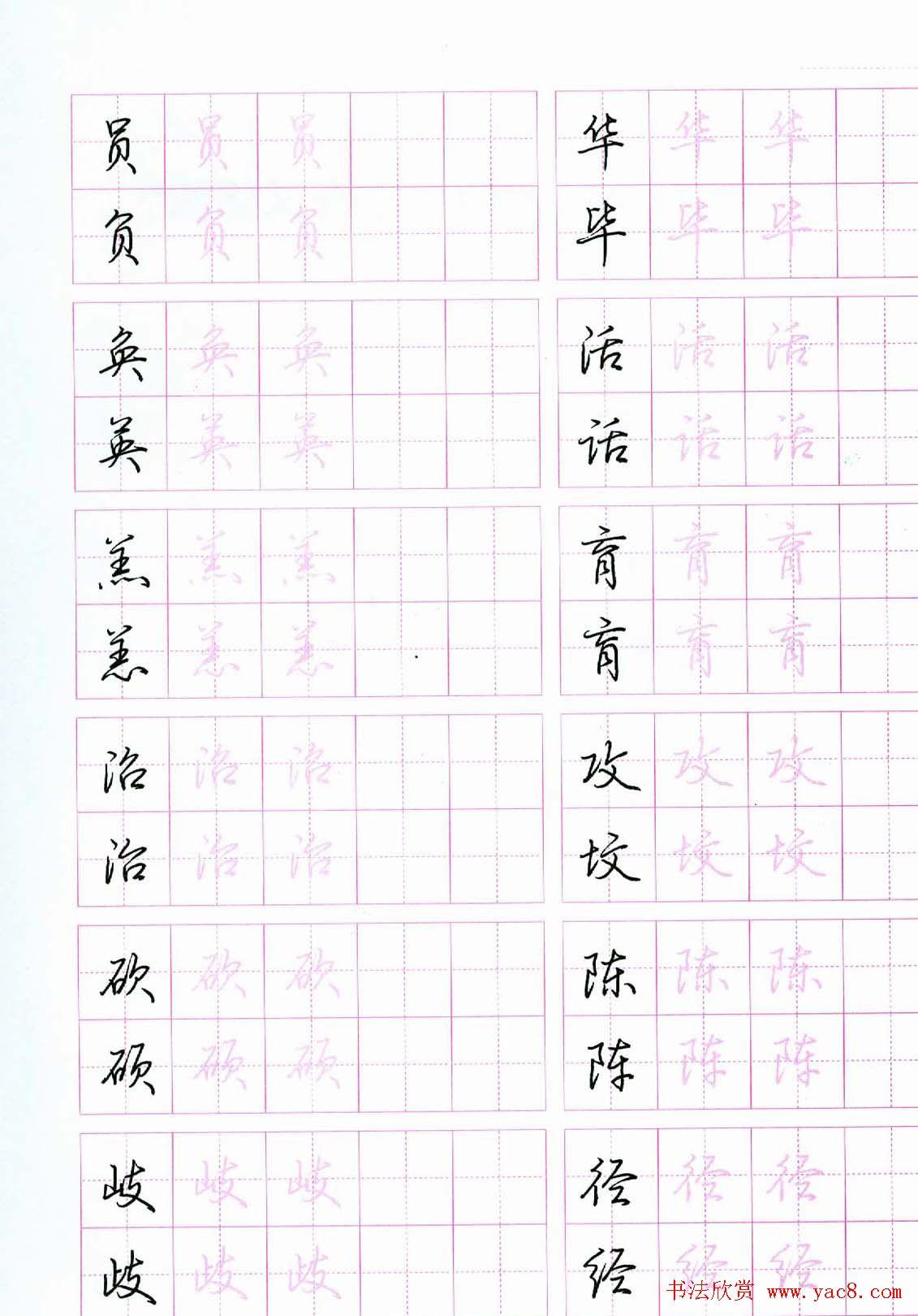 你还可以看看王羲之的《兰亭序》.现代硬笔书法哪个的行书好看?图片
