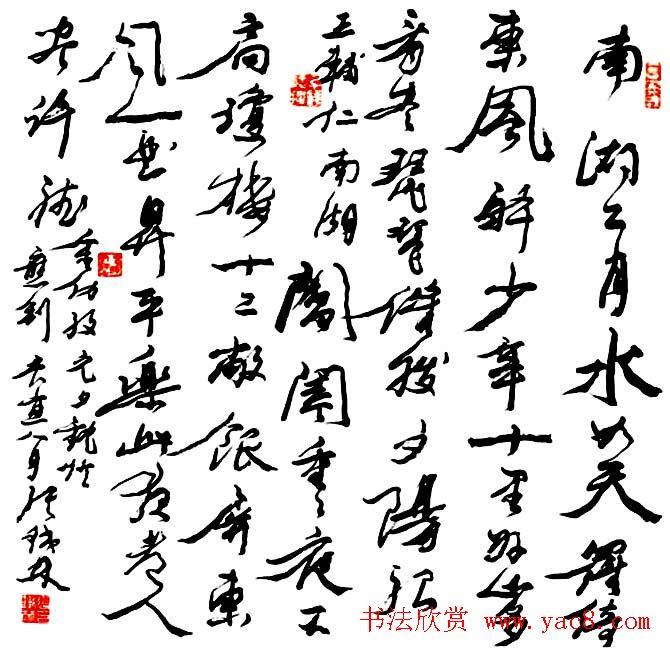 """""""皇阿玛""""张铁林书法作品欣赏"""