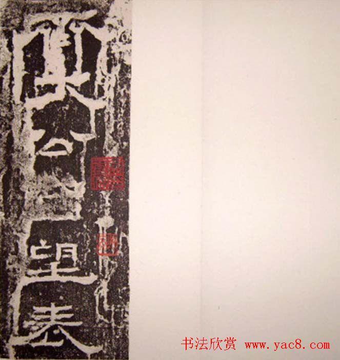 西晋隶书碑刻《齐太公吕望表》