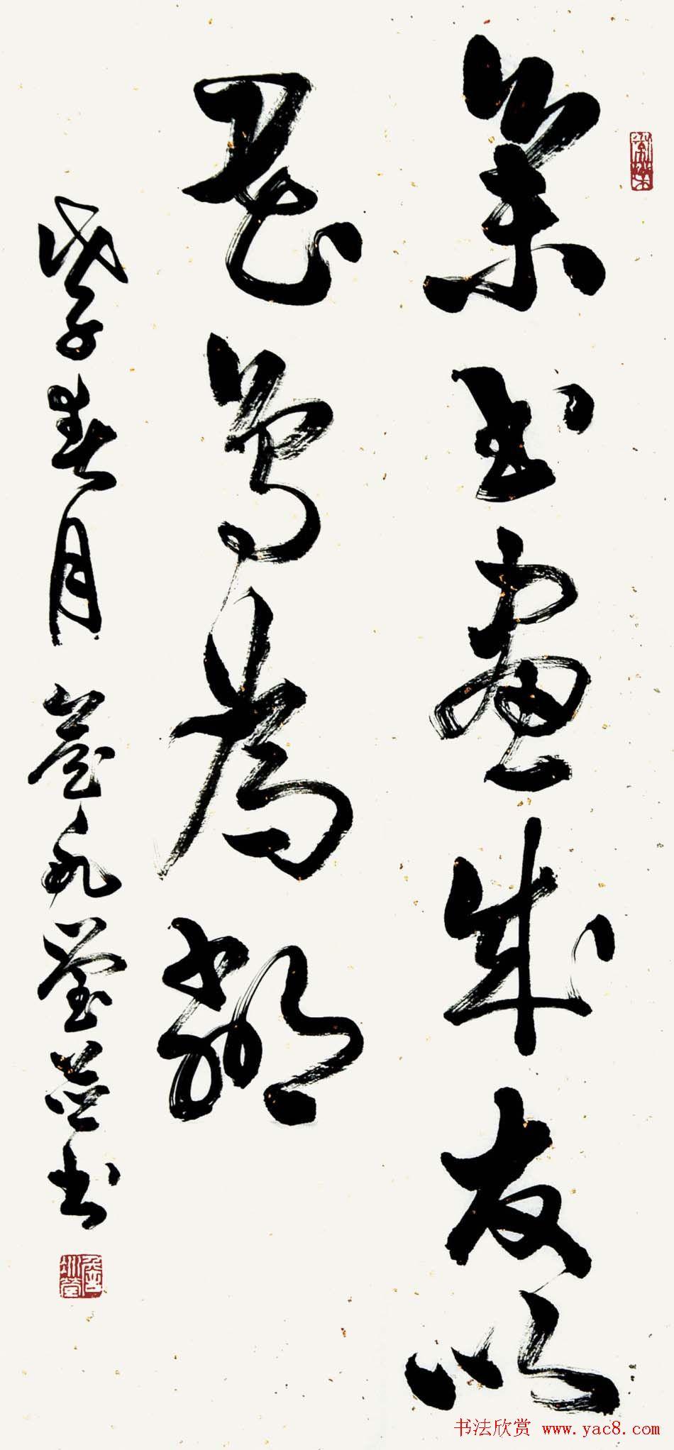 毛笔行书书法家_当代著名书法家黄君草书作品欣赏第2页毛笔