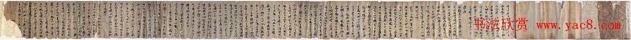 苏轼书法长卷行书墨宝《九歌》