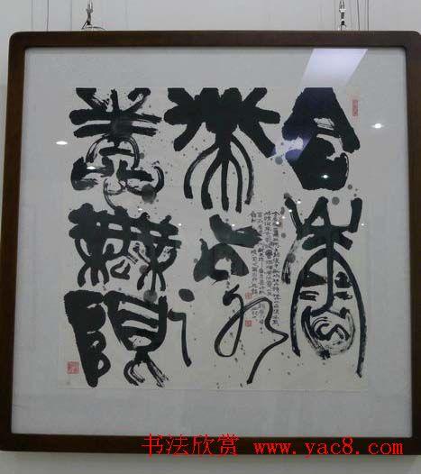 河南省书法家协会篆书牡丹诗词书法展