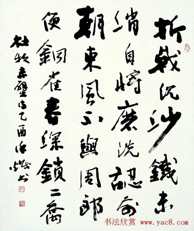 沈阳书协名誉主席徐炽书法作品欣赏