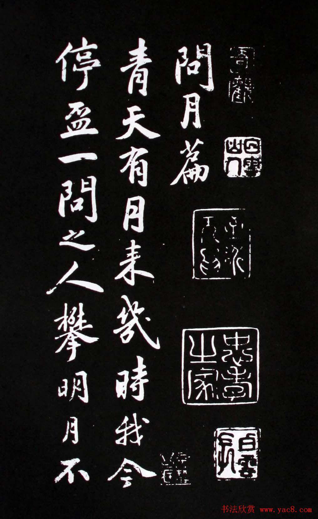 米芾行书书法欣赏《李青莲问月诗》