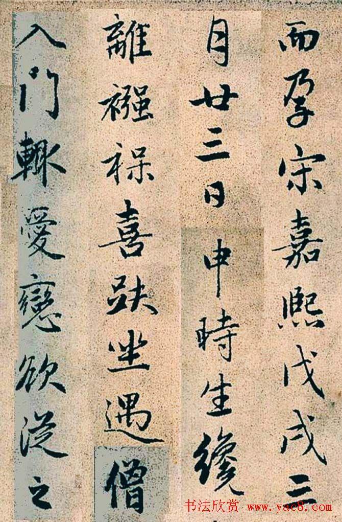 赵孟頫行书字帖欣赏《高峰和尚行状》