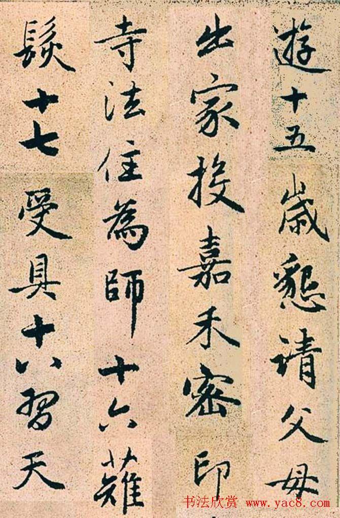 赵孟�\行书字帖欣赏《高峰和尚行状》