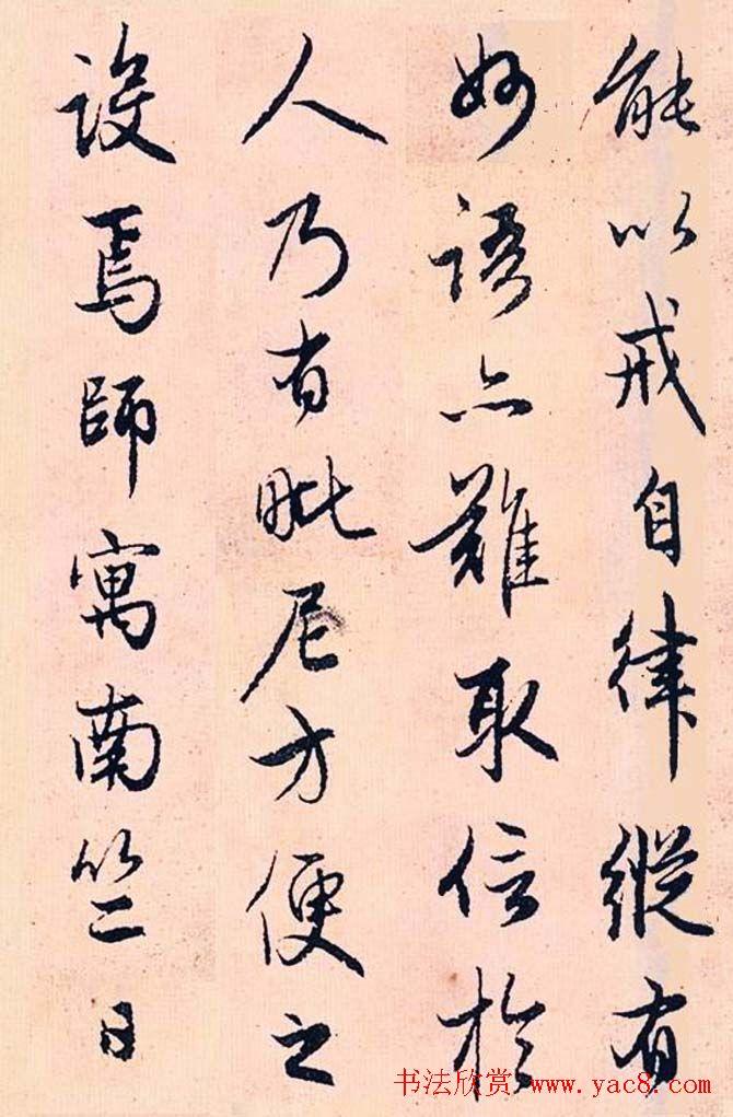 赵孟頫行书字帖 欣赏 高峰和尚行状