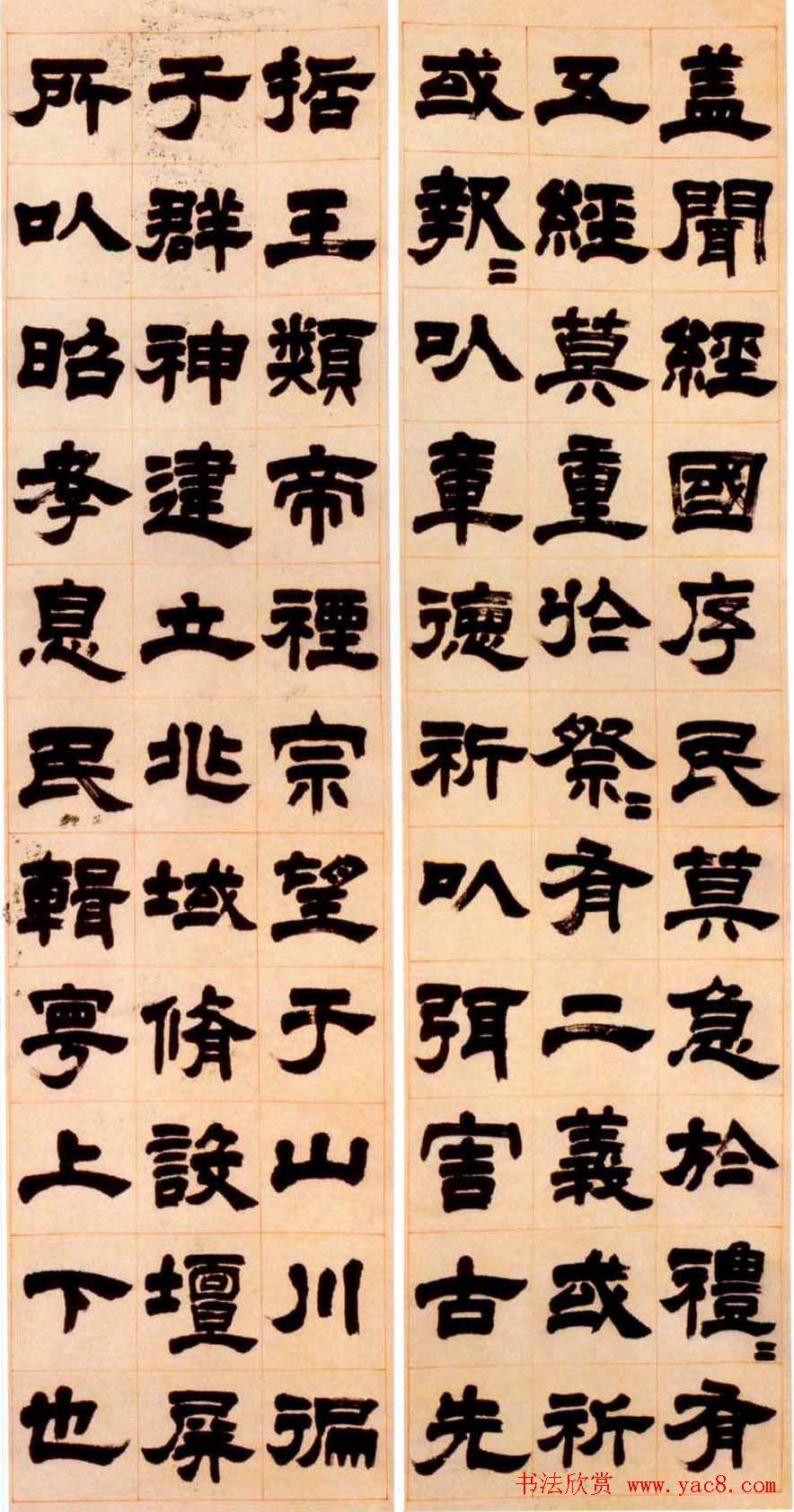 吴熙载隶书欣赏《盖闻经国十二屏》