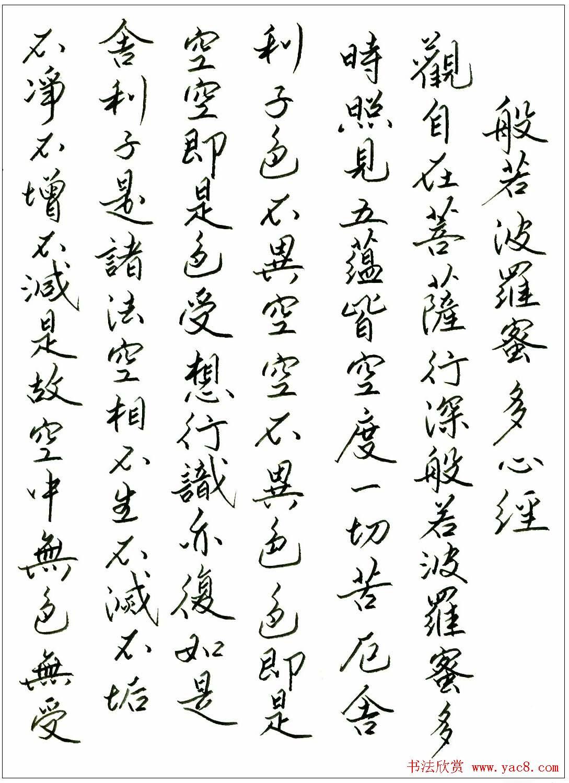 刘建华硬笔书法作品《心经》