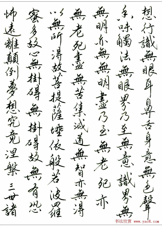 刘建华硬笔书法作品 心经 第2页 硬笔书法 书法欣赏