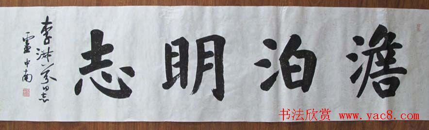 卢中南毛笔书法作品欣赏