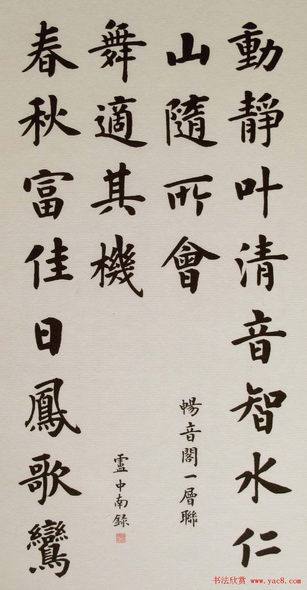 卢中南毛笔书法作品欣赏 第9页 毛笔书法 书法欣赏图片