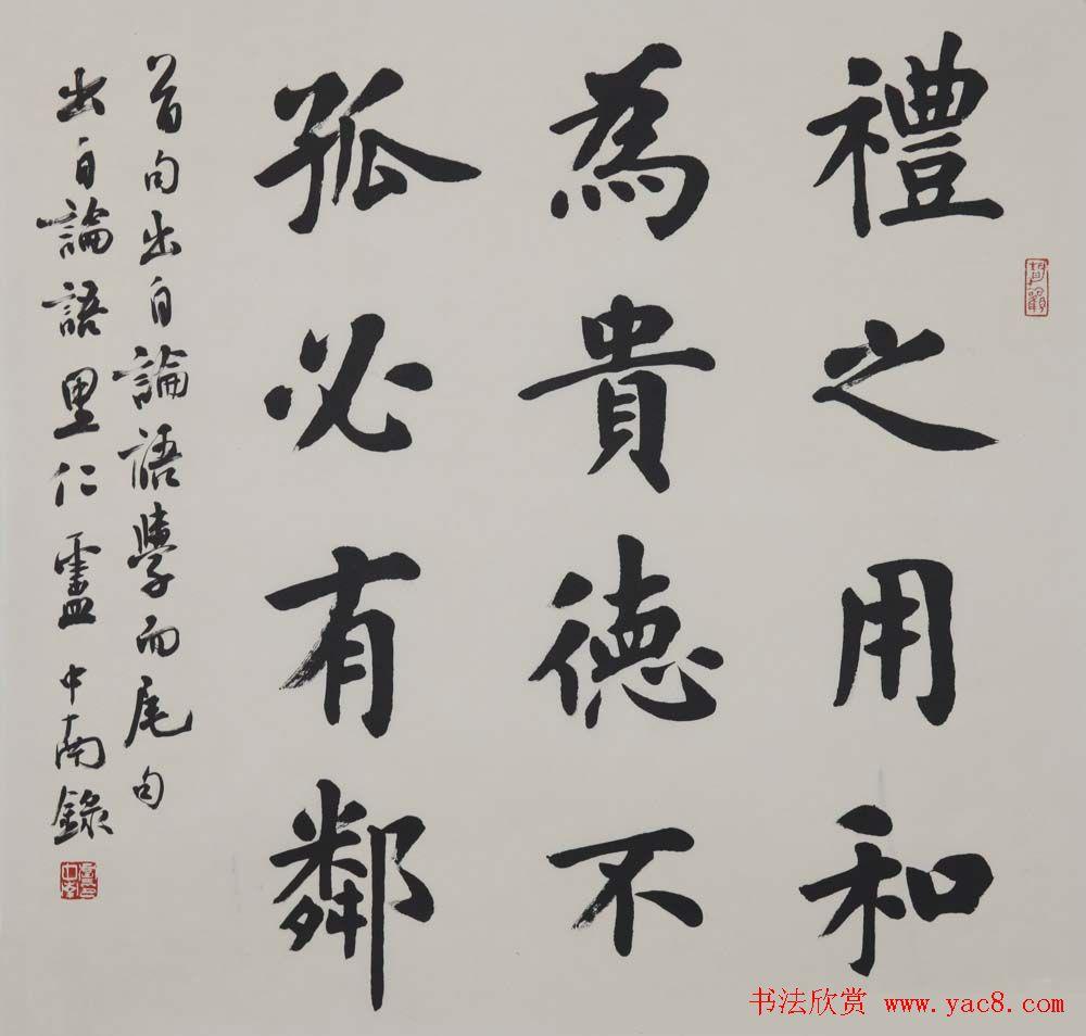 卢中南毛笔书法作品欣赏 第11页 毛笔书法 书法欣赏图片