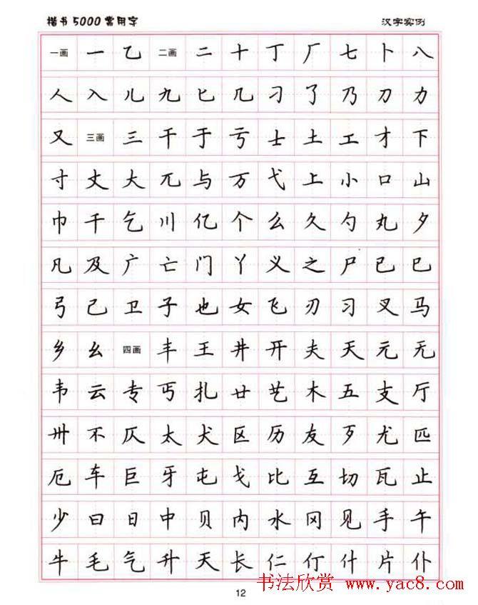 卢中南硬笔书法5000常用字楷书字帖