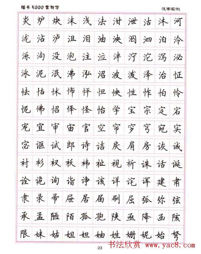 卢中南硬笔书法5000常用字楷书字帖(13)图片