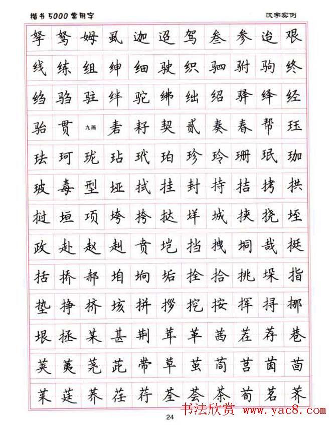 卢中南硬笔书法5000常用字楷书字帖(14)图片