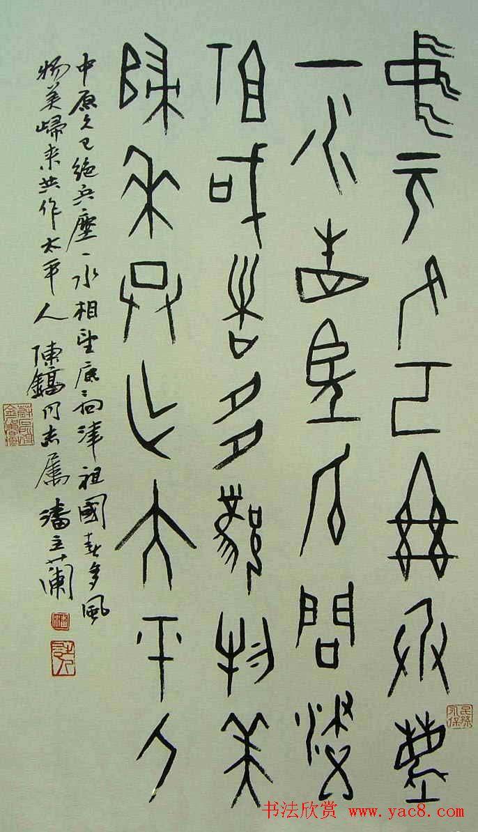 潘主兰甲骨文书法作品欣赏