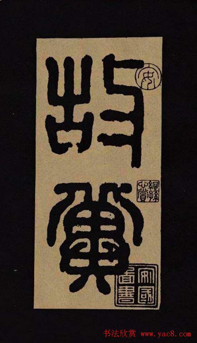汉代隶书欣赏《冀州从事张表碑》