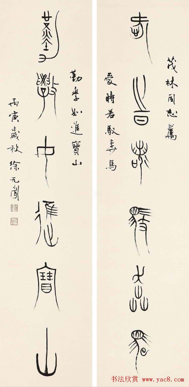 徐无闻篆书书法作品欣赏