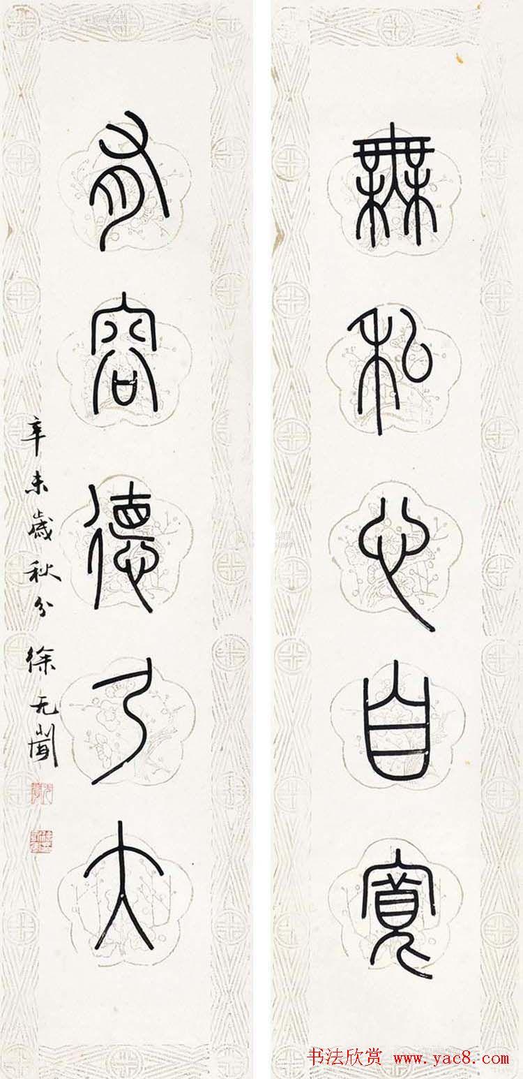 徐无闻篆书书法作品欣赏 第9页 毛笔书法 书法欣赏