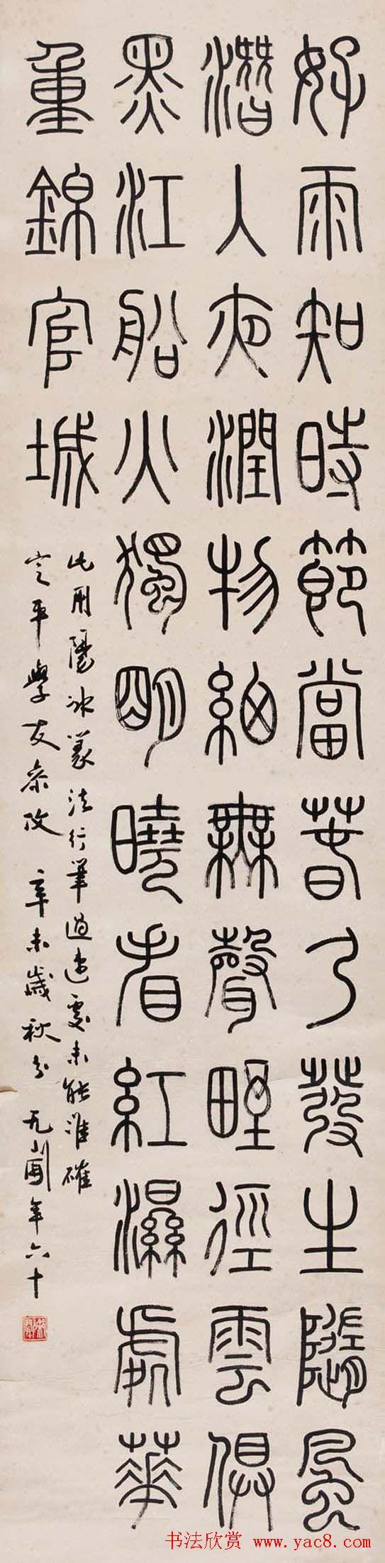 徐无闻篆书书法作品欣赏 第15页 毛笔书法 书法欣赏