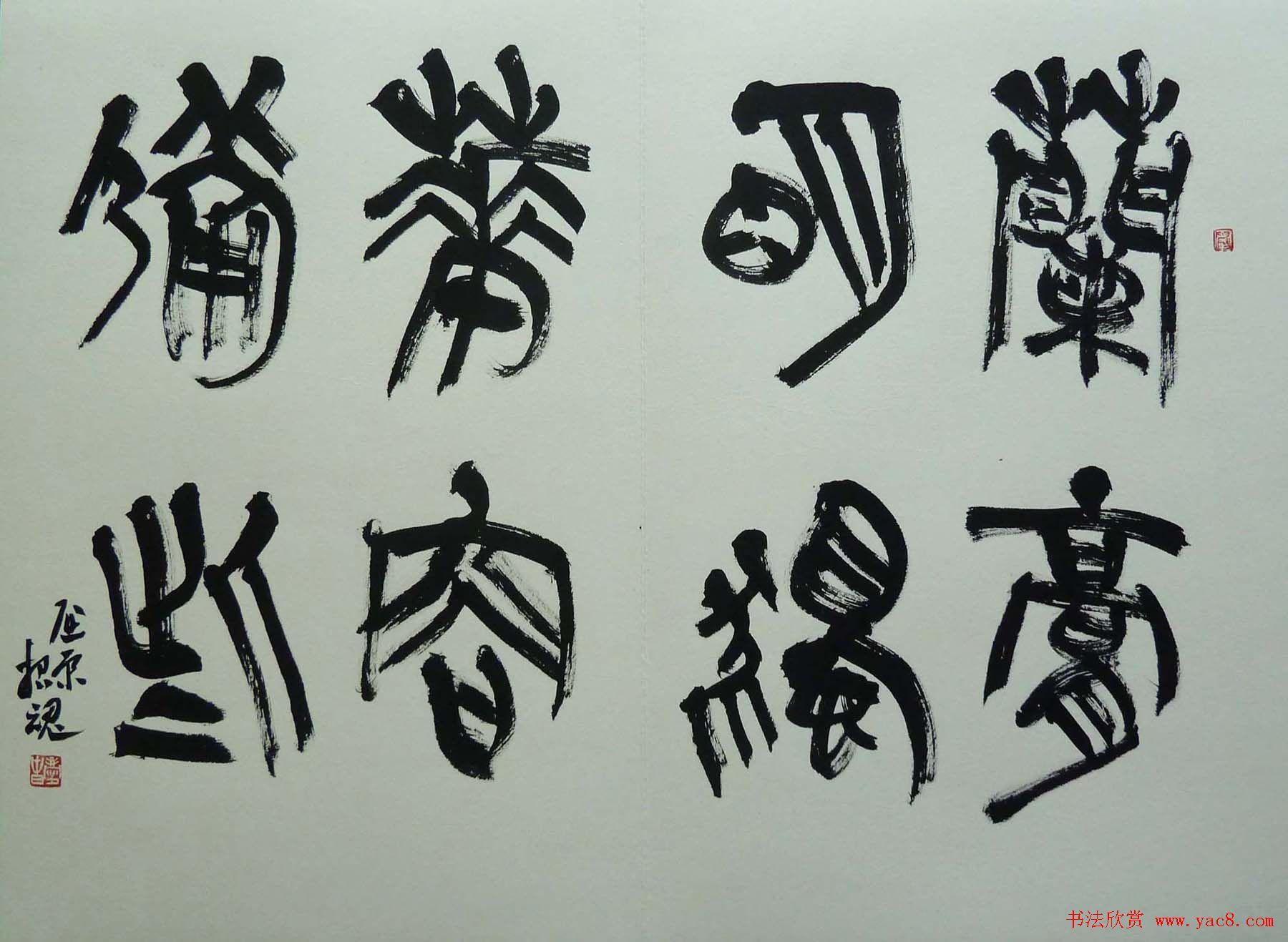 高庆春篆书欣赏《楚辞名句册》