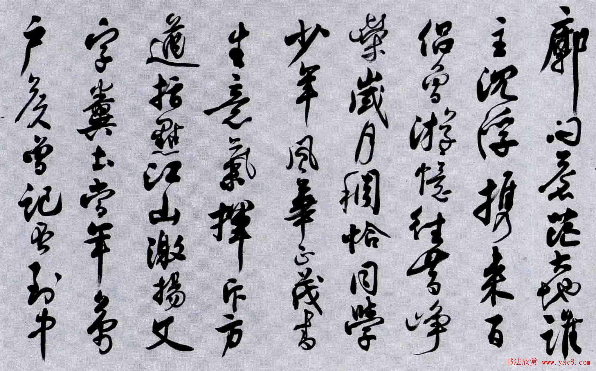 沈尹默行书作品欣赏 毛泽东沁园春词卷
