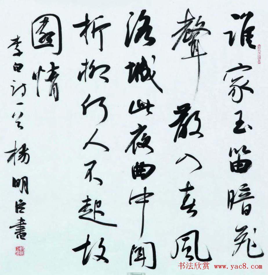 广西谭华行草书法作品欣赏 11-14 20世纪杰出书法家《郭沫若行草书法图片