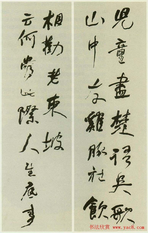 何绍基行书欣赏《留别黄州雪堂词》八条屏