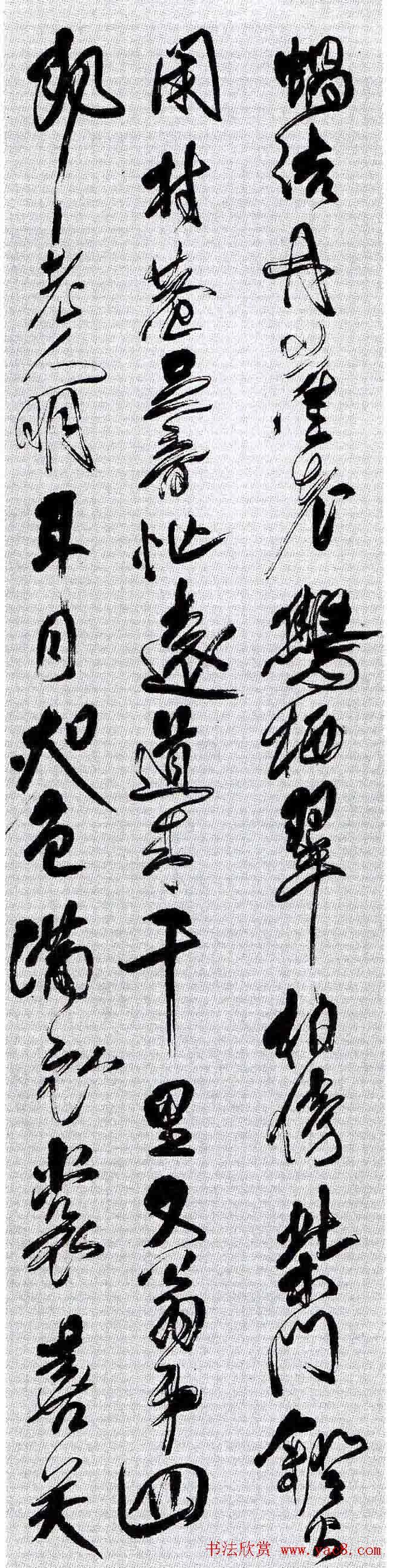 傅山行草书欣赏《寿王锡予诗屏》