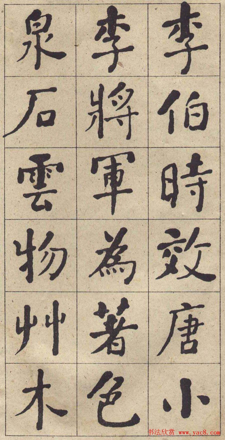 何绍基书法欣赏《西园雅集图记》