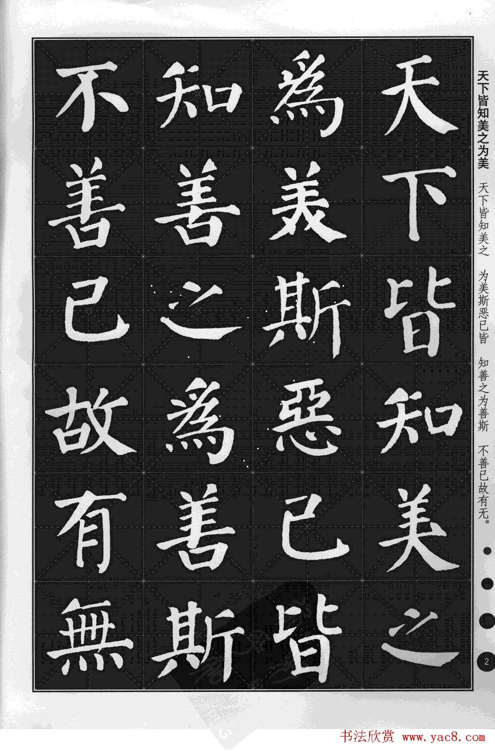 [转载]唐代著名书法家颜真卿作品欣赏图片