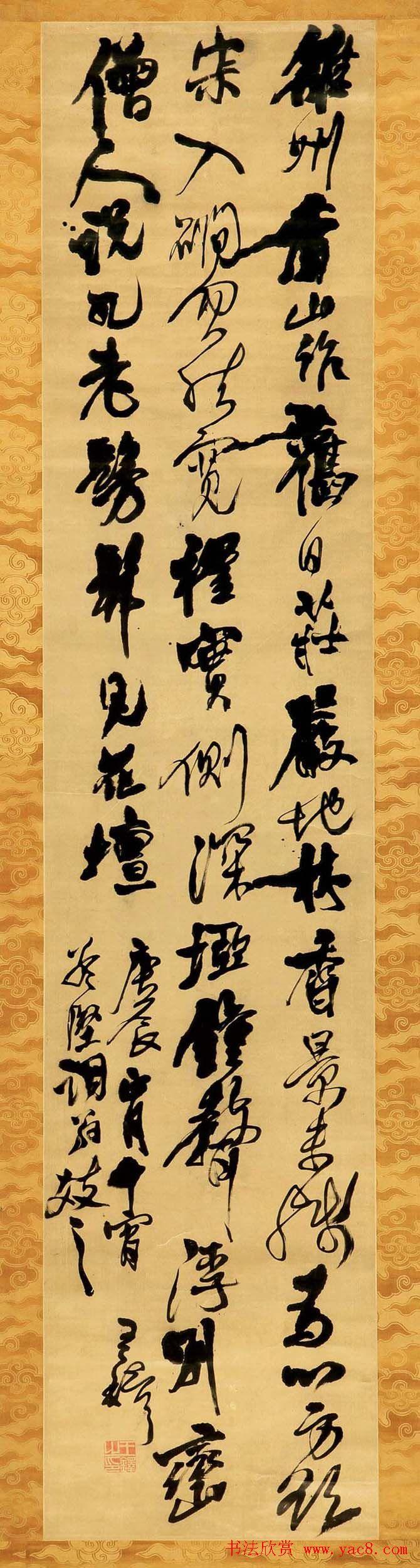 王铎书法作品欣赏《雒州香山作》