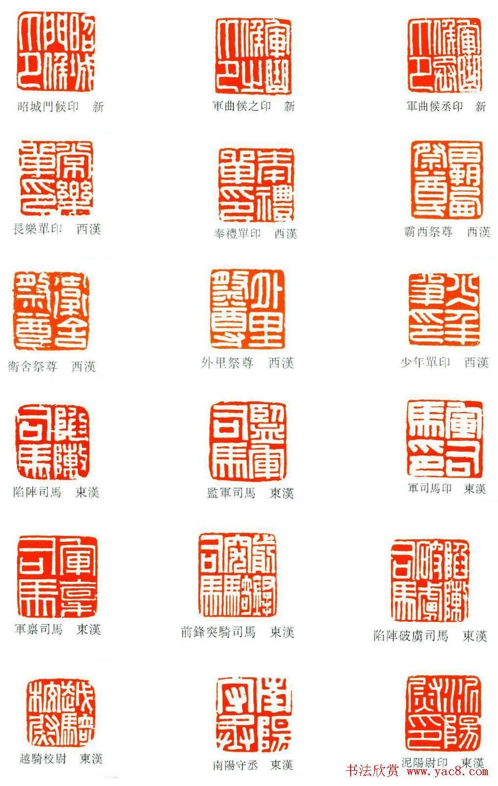 汉代官印篆刻印谱欣赏
